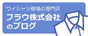 ワイシャツ修理の専門店 フラウ株式会社のブログ